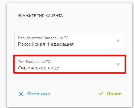 Выбор типа регистрации